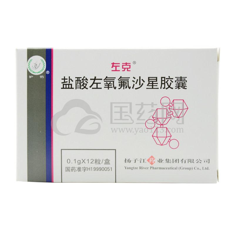 左克 盐酸左氧氟沙星胶囊 0.1g*12粒/盒