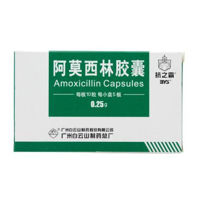 抗之霸 阿莫西林胶囊 0.25g*50粒/盒