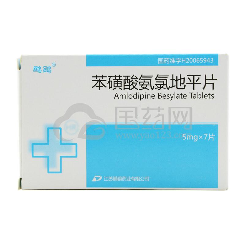鹏鹞 苯磺酸氨氯地平片 5mg*7片/盒