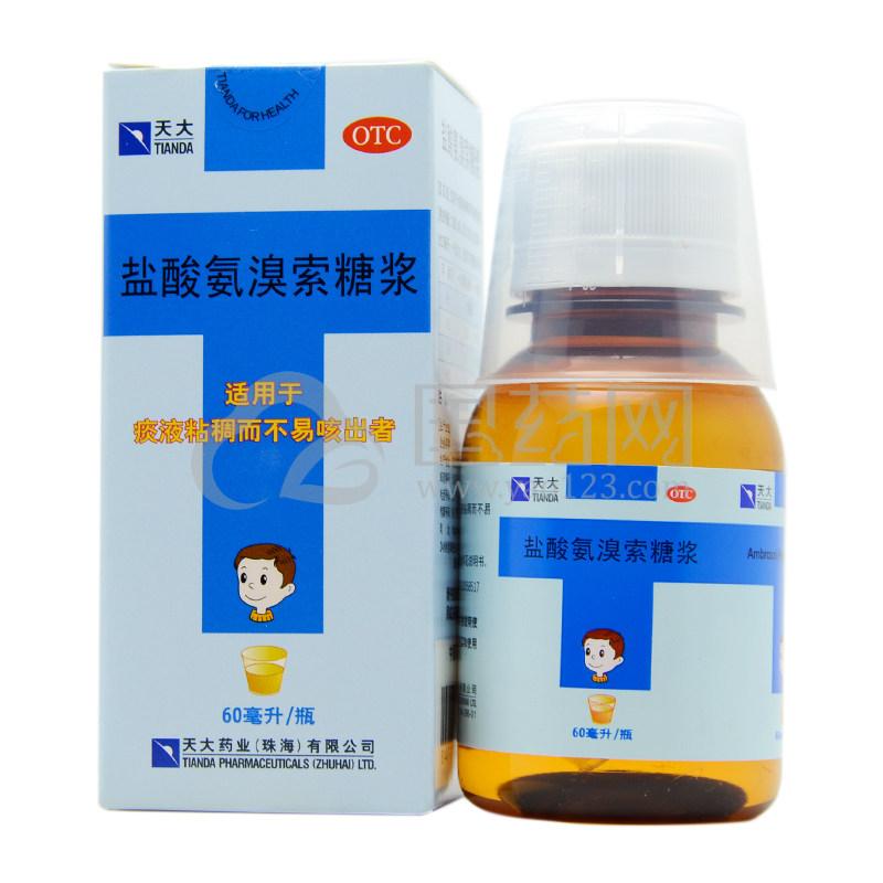 天大 盐酸氨溴索糖浆 60ml*1瓶/盒