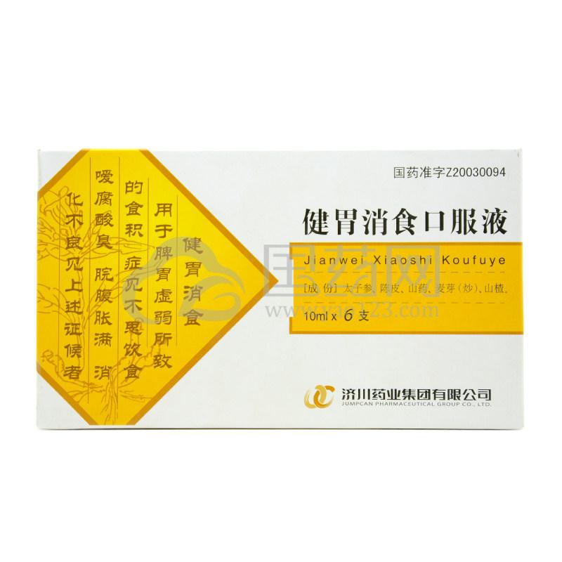 JUMPCAN/济川药业 健胃消食口服液 10ml*6支/盒