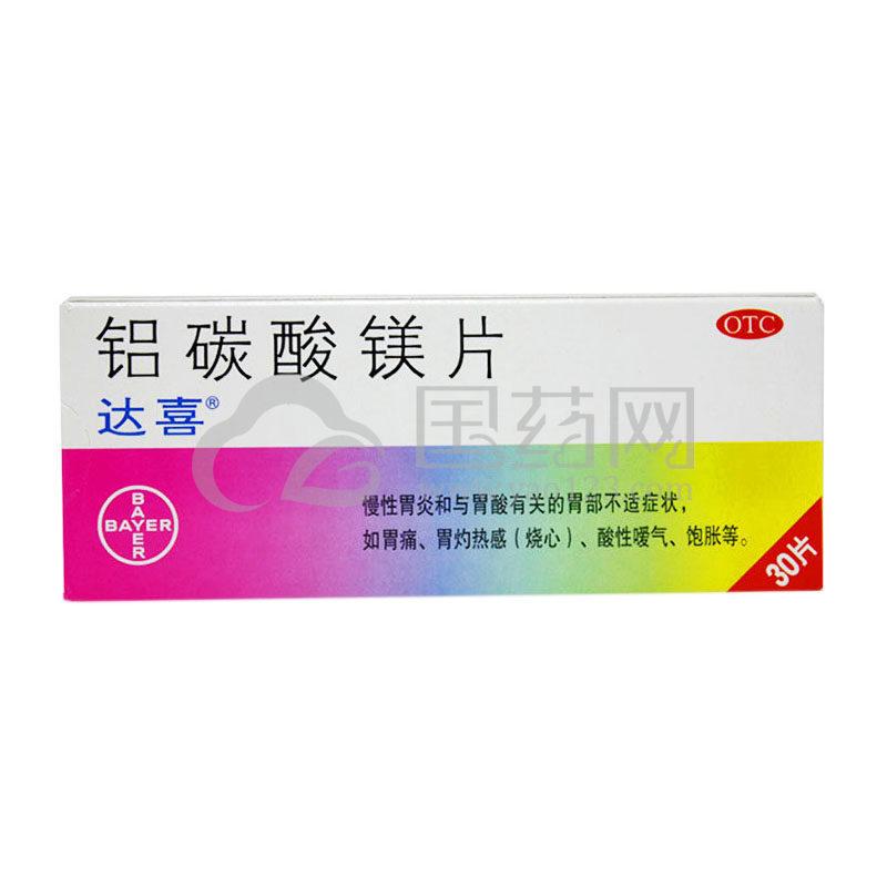 达喜 铝碳酸镁片0.5g*30片