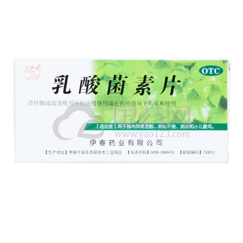 兴安岭 乳酸菌素片 60片