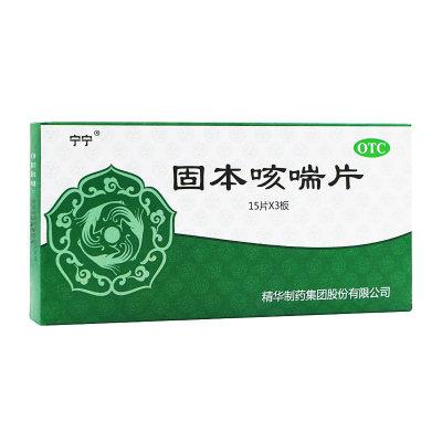 宁宁 固本咳喘片 0.4克*45片