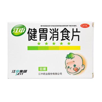 江中 健胃消食片(儿童) 0.5g*72片