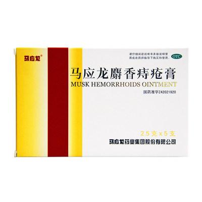 马应龙麝香痔疮膏 2.5g*5支/盒