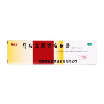马应龙 麝香痔疮膏 10g/支