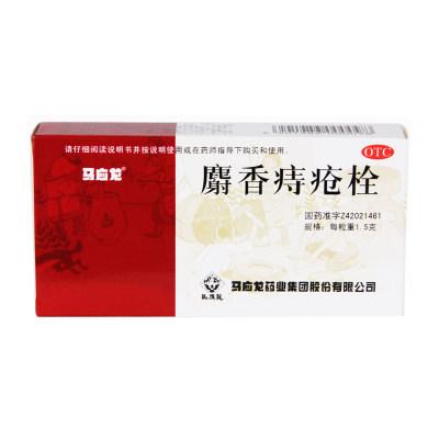 马应龙 麝香痔疮栓 1.5g*12粒