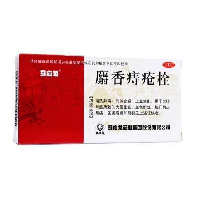 马应龙 麝香痔疮栓 1.5g*6粒