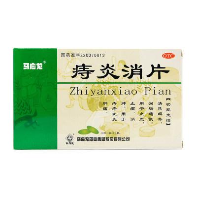 马应龙 痔炎消片 30片