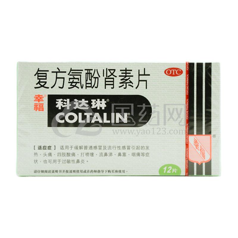 幸福科达琳复方氨酚肾素片(成人) 12片/盒