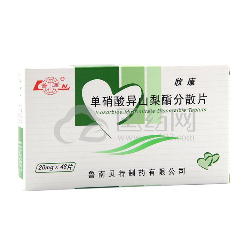 欣康 单硝酸异山梨酯分散片 20mg*48片/盒
