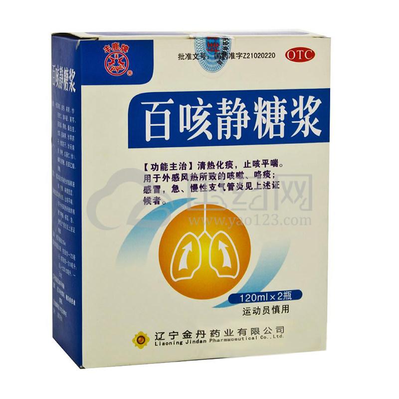 丰鹿 百咳静糖浆 120ml*2瓶