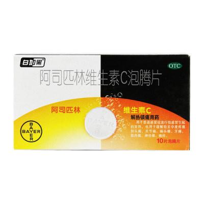 白加黑 阿司匹林维生素C泡腾片 2s*5板