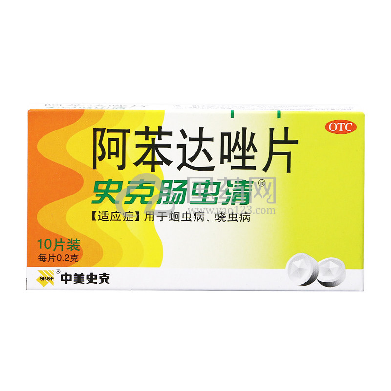 中美史克肠虫清 阿苯达唑片 0.2g*10片