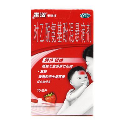 泰诺林 对乙酰氨基酚混悬滴剂(婴幼儿适用)15ml