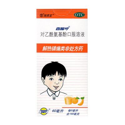 儿童百服咛 对乙酰氨基酚口服溶液 60ml
