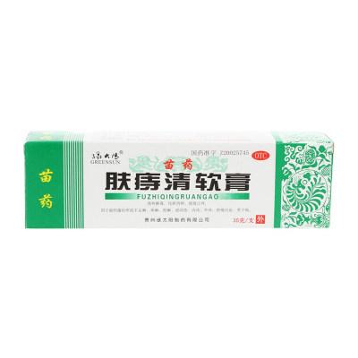 苗药 肤痔清软膏 35g/支
