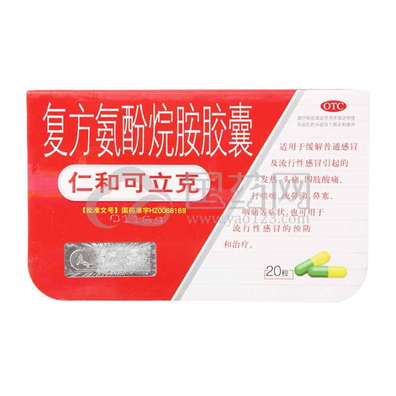仁和可立克 复方氨酚烷胺胶囊 20粒