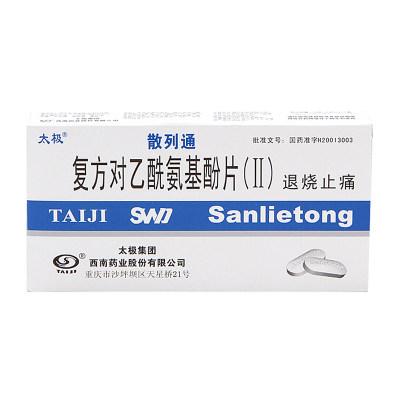 太极散列通 复方对乙酰氨基酚片(II) 20片