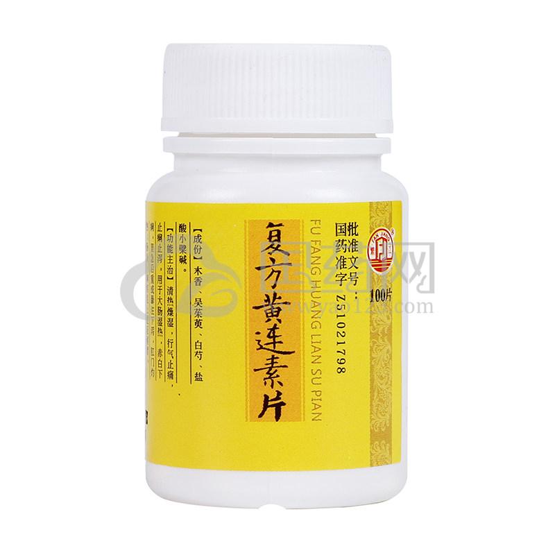 繁江 复方黄连素片 100片