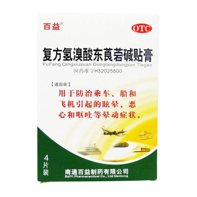 百益 复方氢溴酸东莨菪碱贴膏 4片/盒