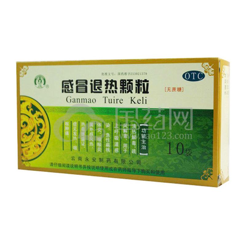 十八怪 感冒退热颗粒(无糖型)4.5g*10袋