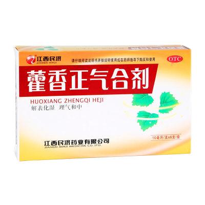 济民 藿香正气合剂 10ml*6支