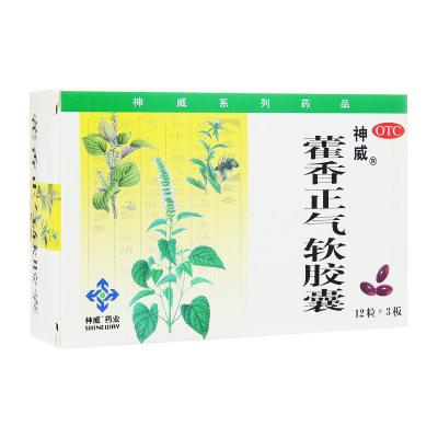 神威 藿香正气软胶囊 0.45g*36l粒