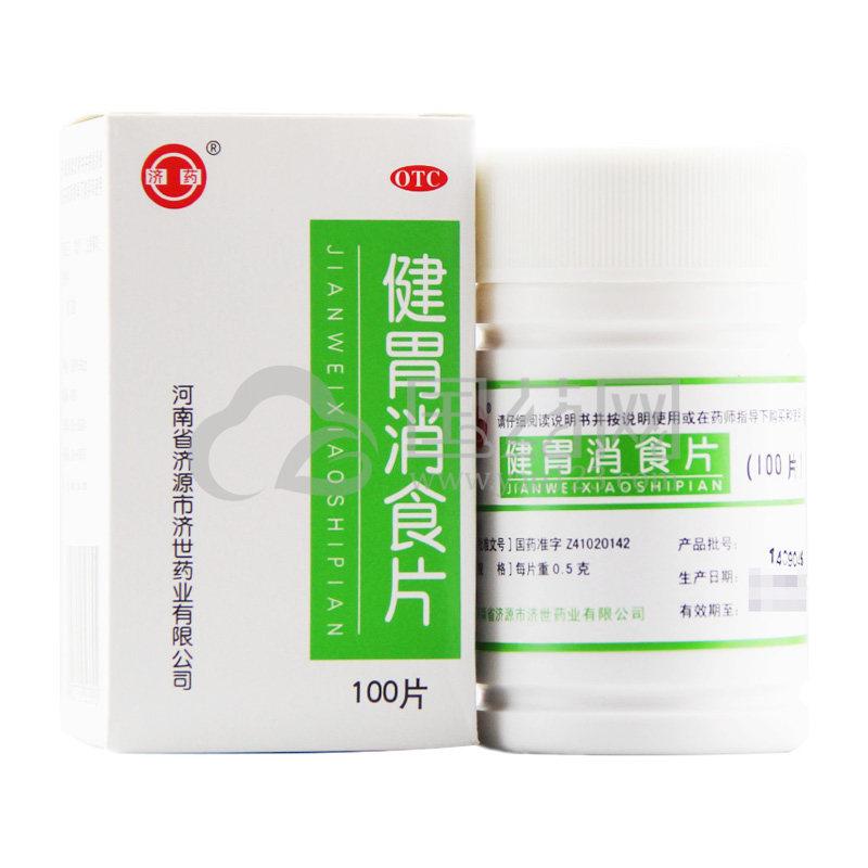 济药 健胃消食片 0.5g*100片