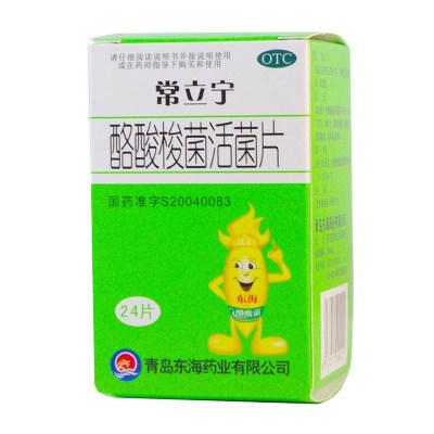 常立宁 酪酸梭菌活菌片 0.35g*24片