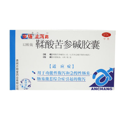 安肠 鞣酸苦参碱胶囊 0.5g*12粒