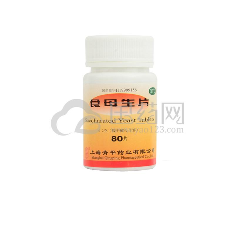 天平 食母生片 0.2g*80片