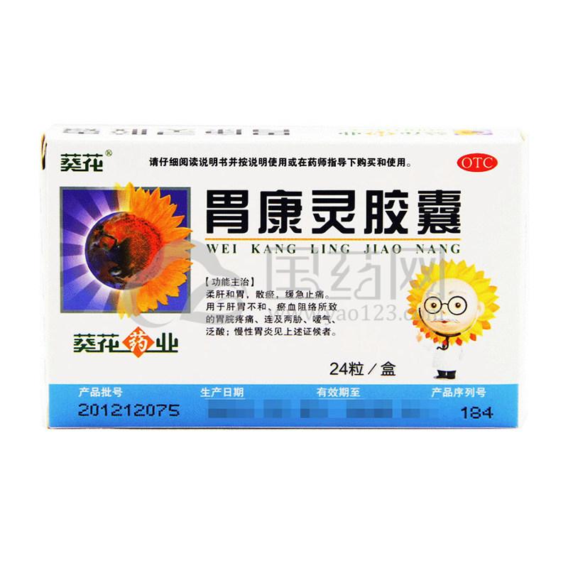 葵花 胃康灵胶囊 0.4g* 24粒