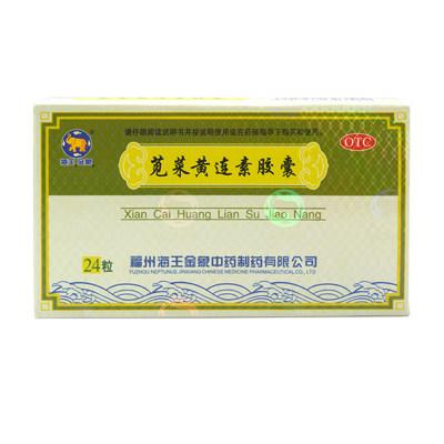 海王金象 苋菜黄连素胶囊 0.4g*24粒