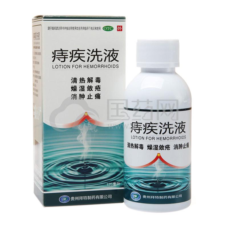 兴业  痔疾洗液 125ml/瓶