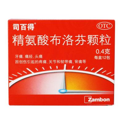 司百得 精氨酸布洛芬颗粒 0.4g*12袋