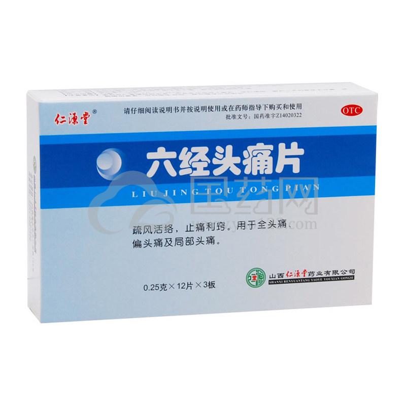 仁源堂 六经头痛片 0.25g*36片