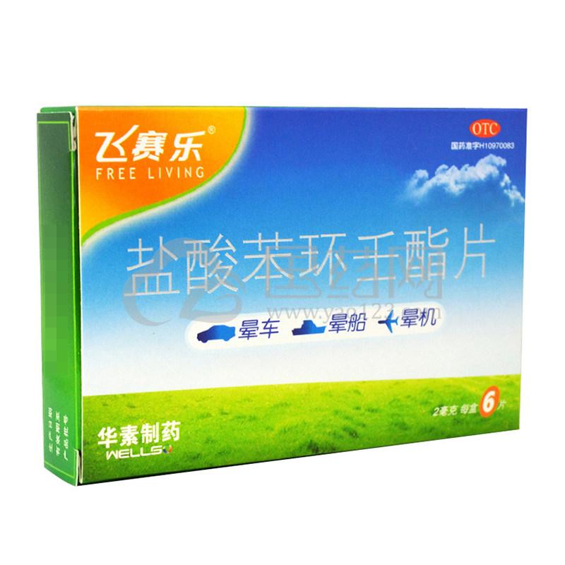 飞赛乐 盐酸苯环壬酯片 2mg*6片