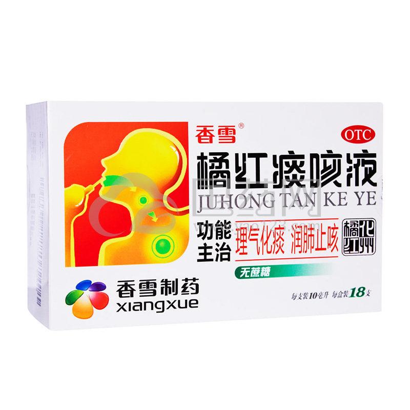 香雪 橘红痰咳液 10ml*18支 (无蔗糖)