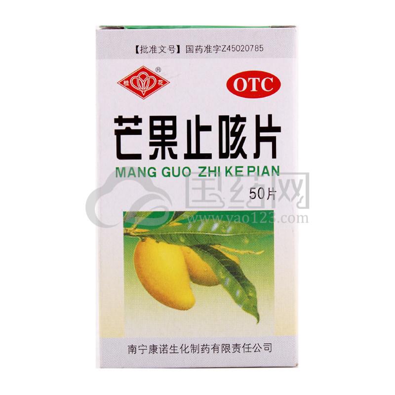 桂花 芒果止咳片 2.5g*50片/盒