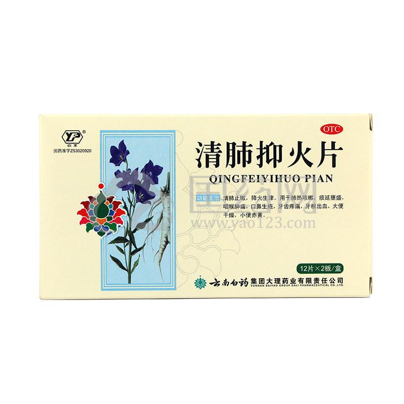 云丰 清肺抑火片 24片