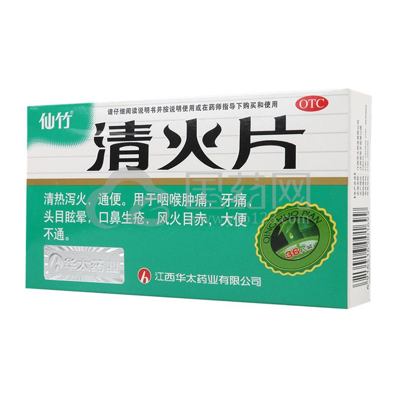 仙竹 清火片 0.26g*36片