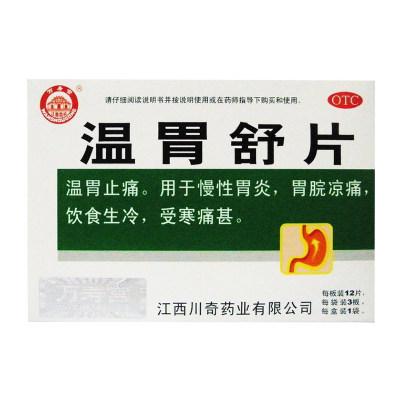 万寿宫 温胃舒片 0.55g*36片