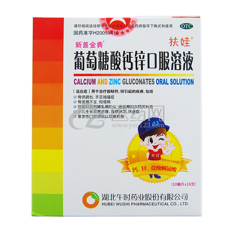 新盖金典 葡萄糖酸钙锌口服溶液 10ml*18支