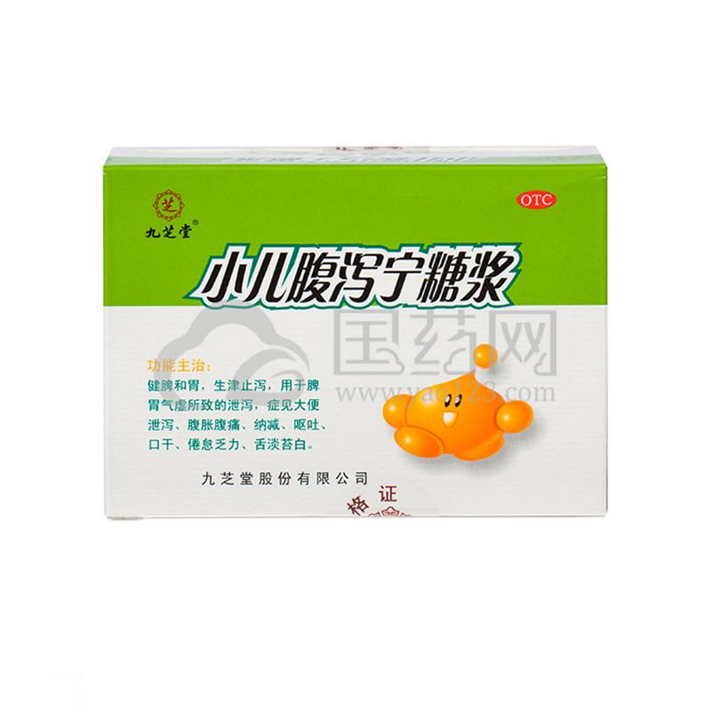 九芝堂 小儿腹泻宁糖浆 10ml*4瓶/盒