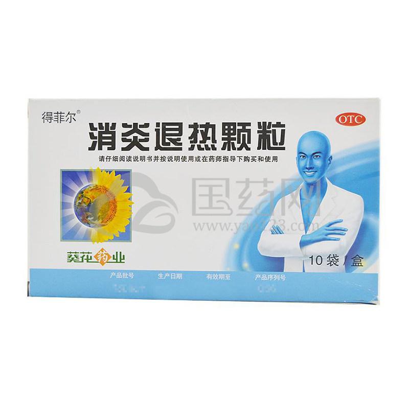 葵花得菲尔 消炎退热颗粒 10g*10袋