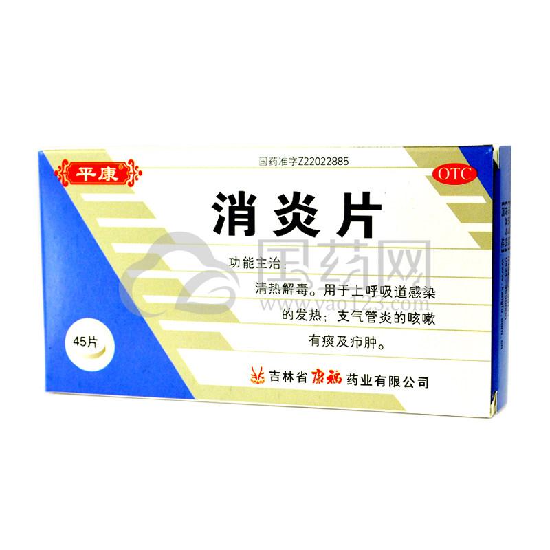 平康 消炎片 45片