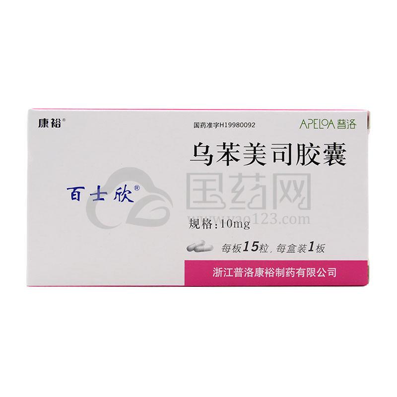 百士欣 乌苯美司胶囊 10mg*15粒/盒