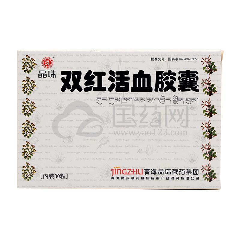 晶珠 双红活血胶囊 0.45g*30粒/盒